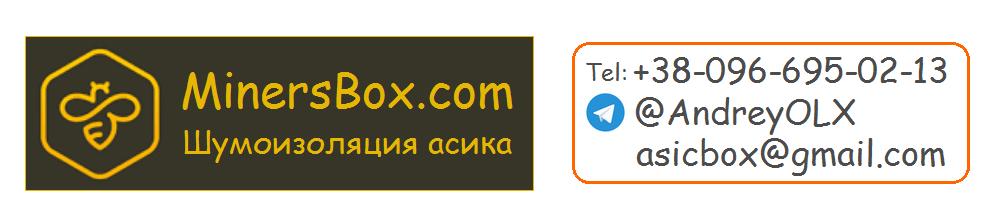 Шумобокс для асиков - Miners Box